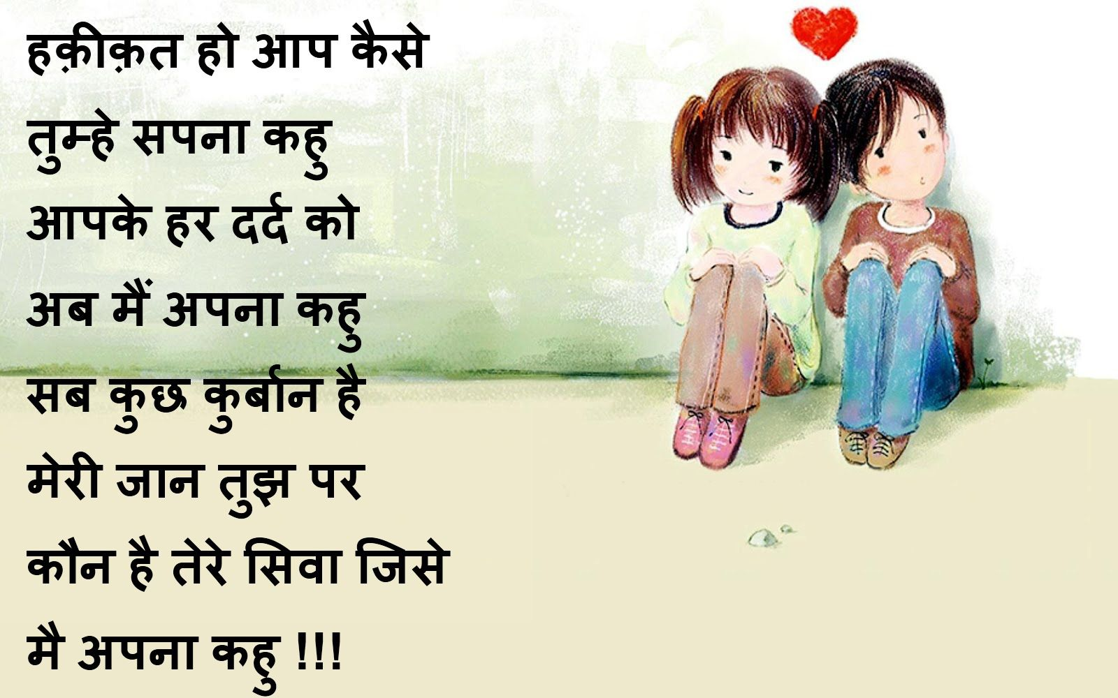 Hindi Shayari Hd Wallpapers Beautiful Love Quotes Love
