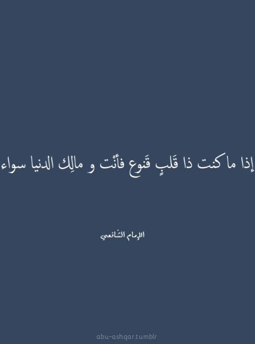 Abu Ashqar الإمام الش اف عي سوار Arabic Quotes Arabic Words Words