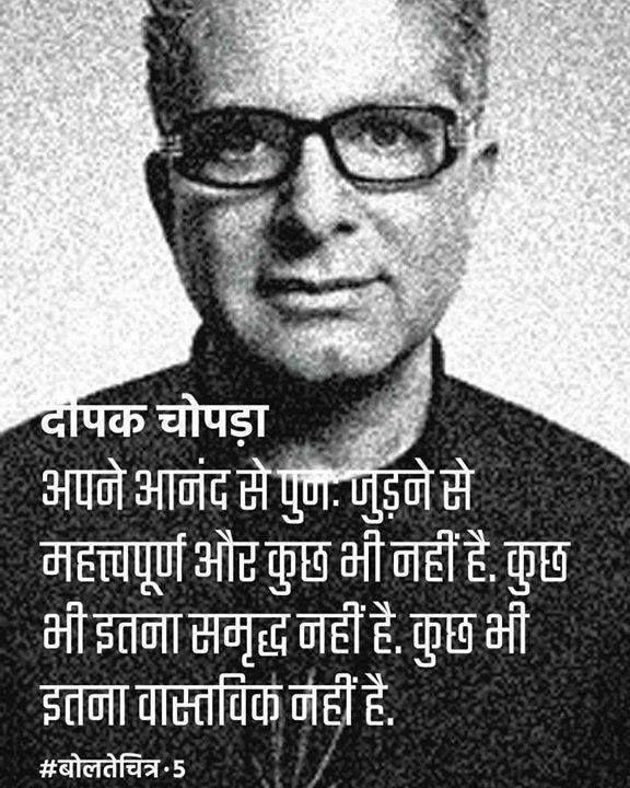 #DeepakChopra #HindiQuotesCollection #HindiQuote #HindiQuotesImages............ http://ift.tt/2em1gyi