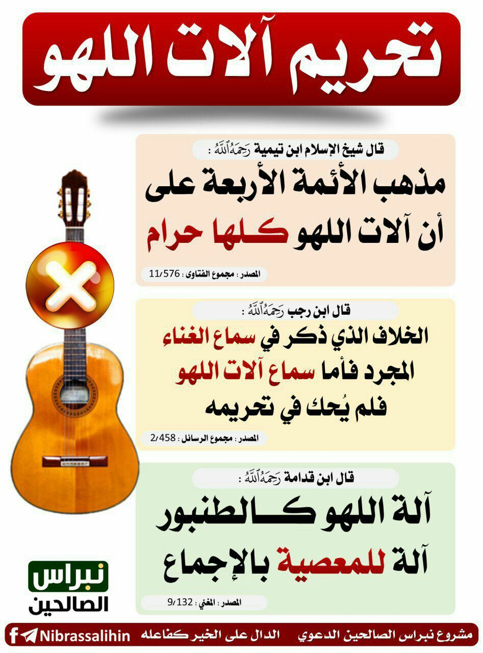 Pin By زهرة الياسمين On المعازف والغناء Islamic Quotes Islamic Qoutes Ahadith