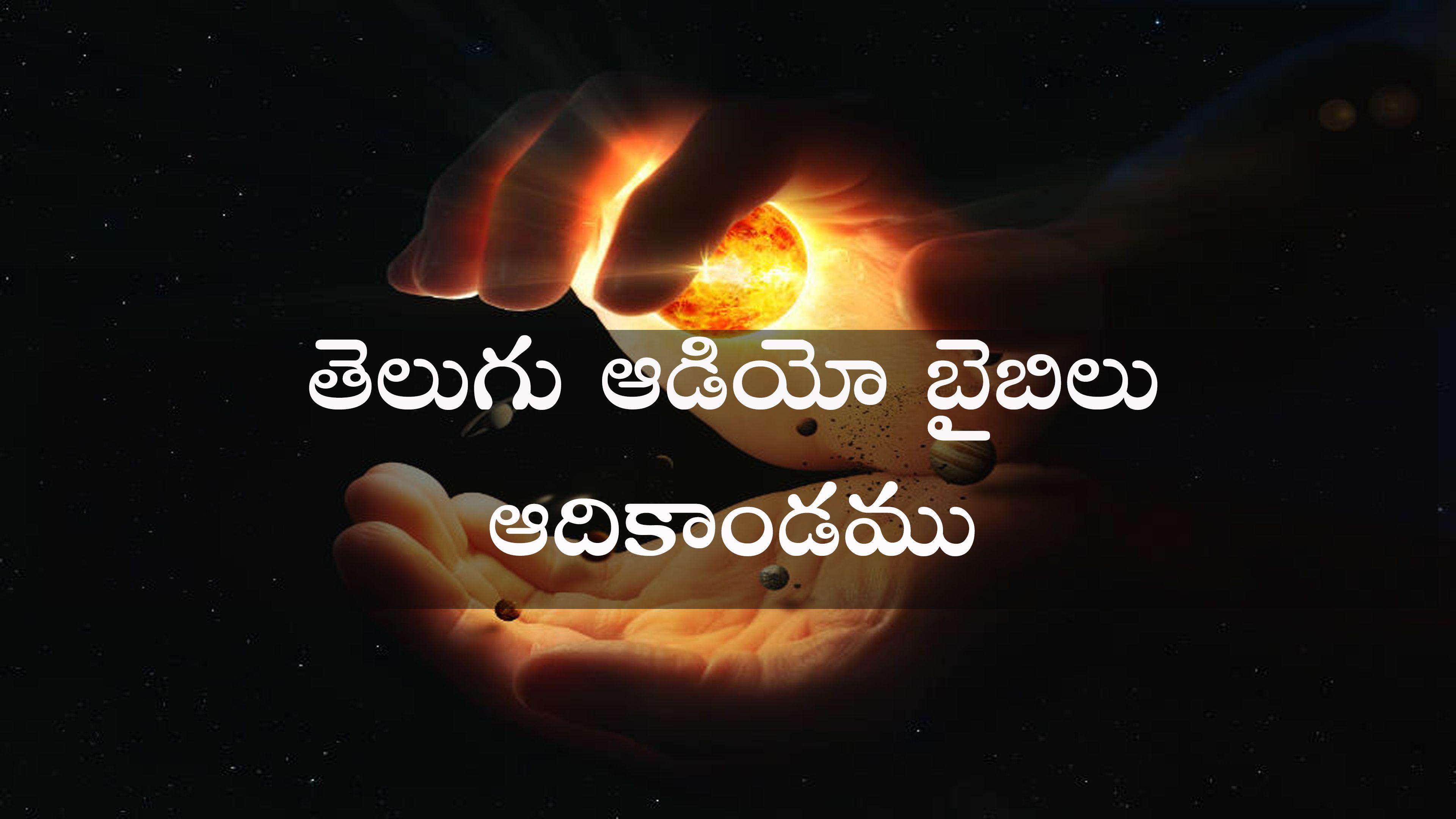 Book of genesis complete audio in telugu   Telugu Audio BIBLE