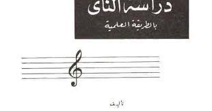 نوتة موسيقية خايف كون عشقتك وحبيتك غناء مروان محفوظ بحث Google Gardening Fork Garden Tools