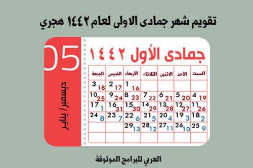 تحميل التقويم الهجري 1442 والميلادي 2020 تقويم 1442 هجري وميلادي تقويم 1442 المدمج Brochure Design Calendar 2021 Calendar
