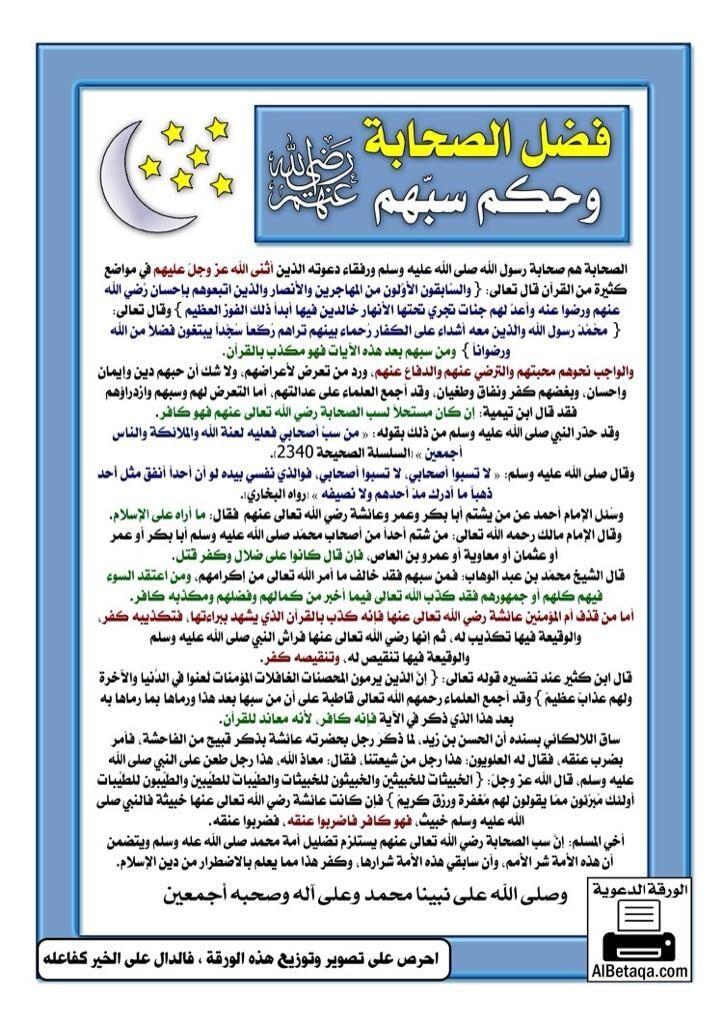 حكم من سب صحابة رسول الله صلى الله عليه وسلم Peace Be Upon Him Arabic Books Ahadith
