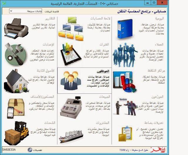 شرح برنامج حساباتي 2010 Shopping Ads