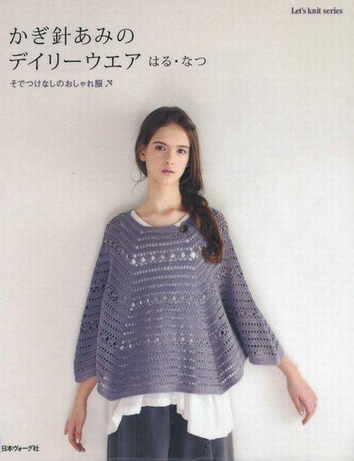 Crochet Daily Wear For Spring Summer Japanese Crocheting Pattern