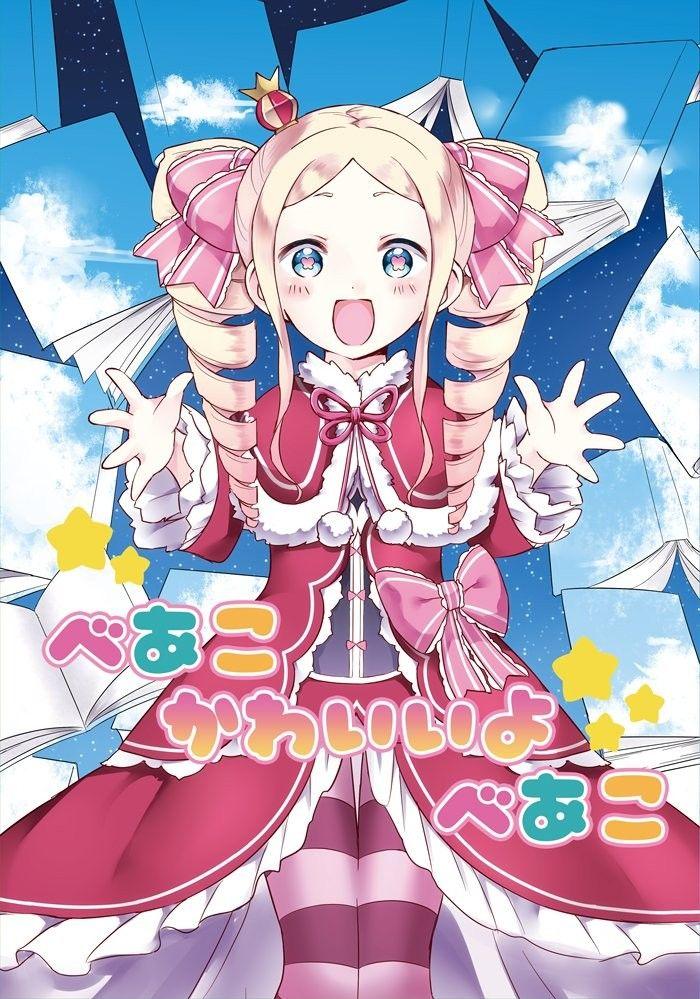 Ghim của Miruku Ichigo (ㆁᴗㆁ ) trên Rezero (・∀・) trong