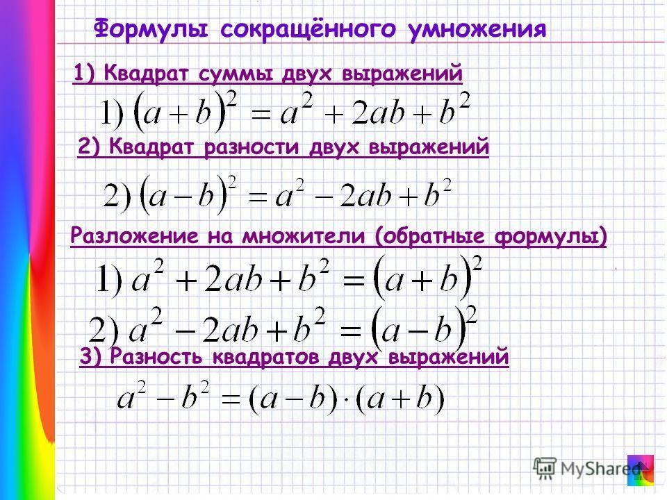 Алгебра 7 класс презентация учеников