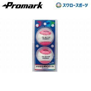 Photo of プロマーク やわらか硬式ボール 2個入 LB-131P ボール 硬式 Promark 野球部 高校野球 硬式野球 部活 野球用品 スワロースポーツ 野球用品専門店スワロースポーツ – 通販 – PayPayモール
