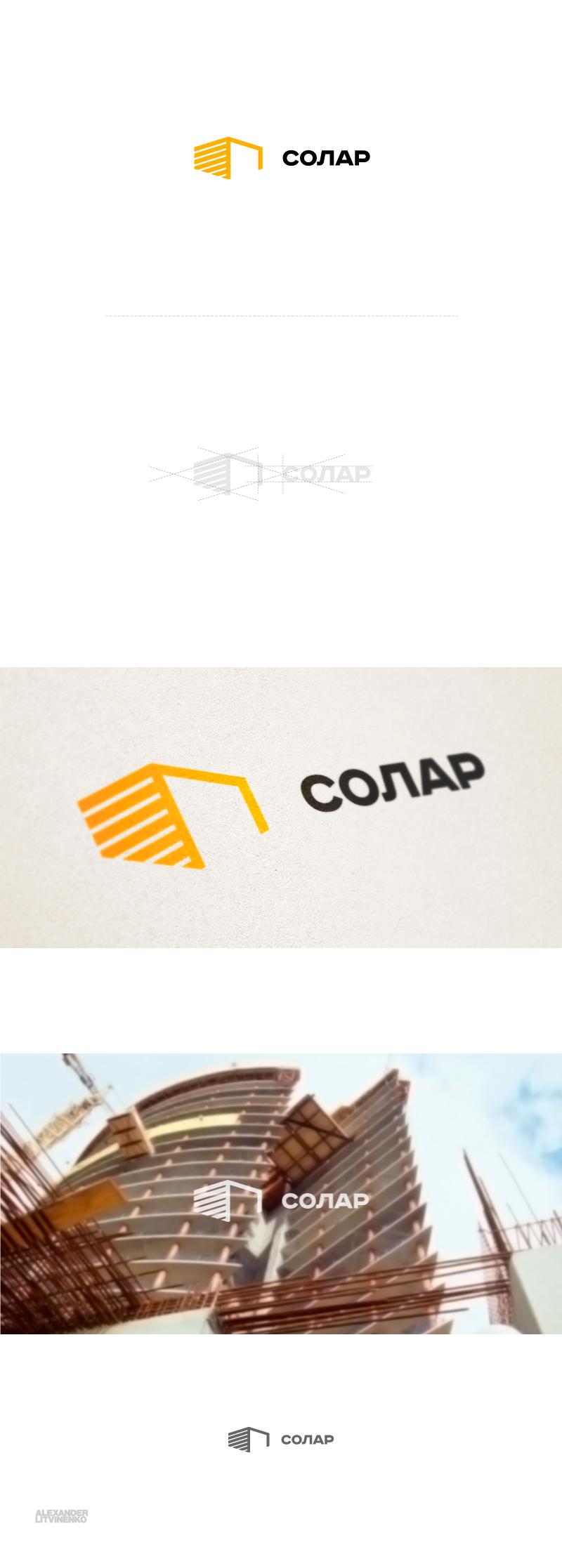 Солар. Логотип © Александр Литвиненко