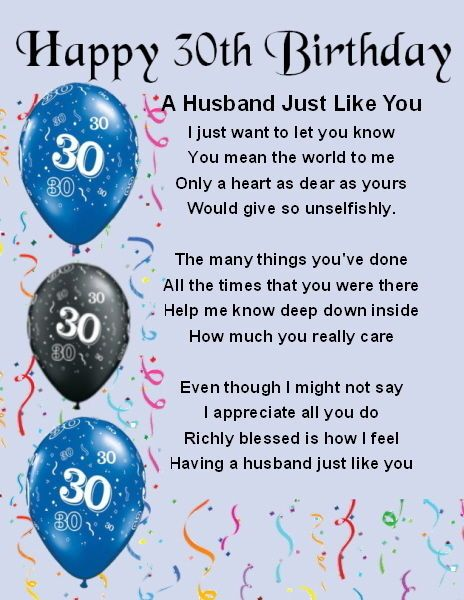 Fridge Magnet Personalised Husband Poem 30th Birthday Free