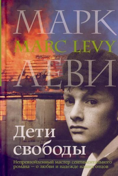 Дети свободы — Марк Леви | Читать книгу онлайн на Bookmate