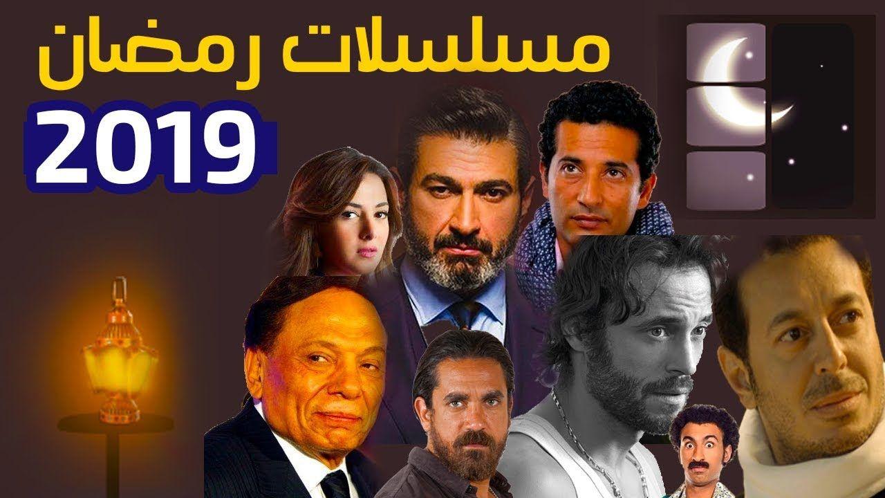 اسماء المسلسلات المصرية رمضان 2019 الدراما والمسلسلات المصرية في رمضان 2019 Youtube Hold On Egyptian