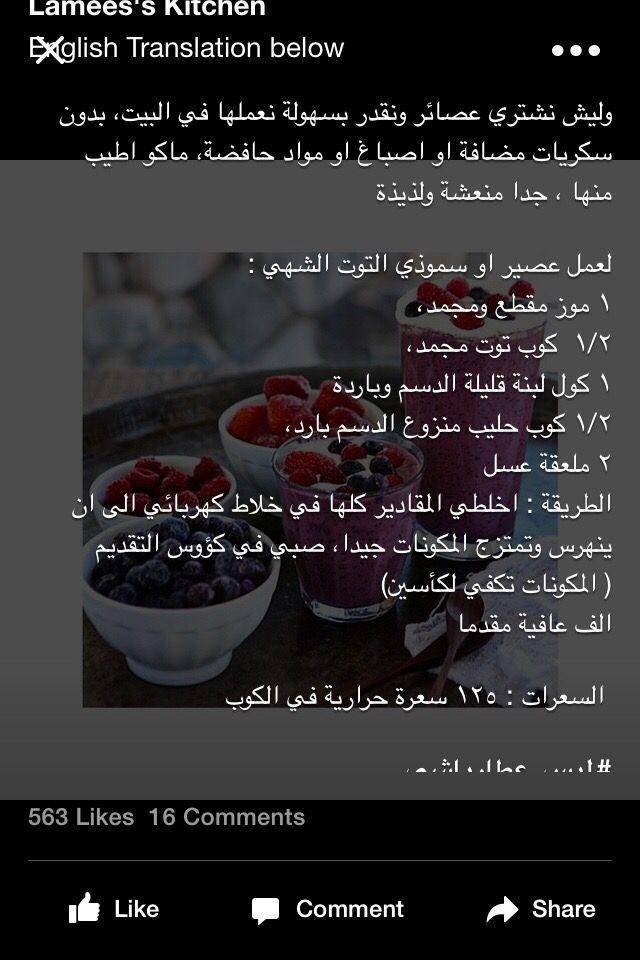 سموذي التوت الشهي Yummy Food Dessert Dessert Recipes Yummy Food