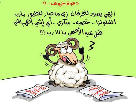 صور عيد الاضحي 2013 خلفيات مميزة لعيد الاضحي Comics Ramadan Eid Mubark