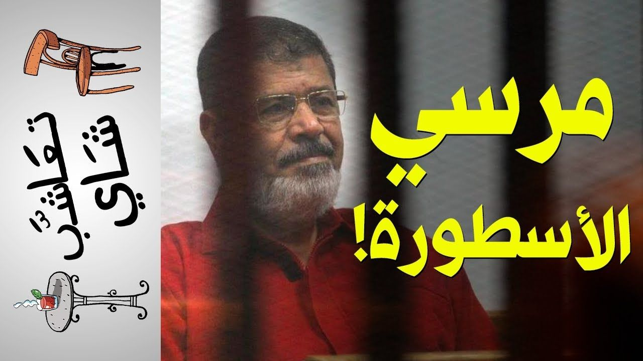 تعاشب شاي 218 مرسي الأسطورة Movie Posters Movies Poster