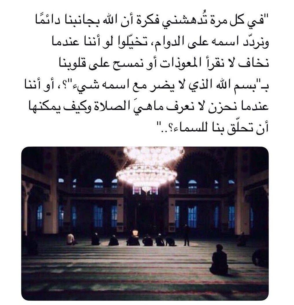 Pin By Nusaibah On اقتباسات Funny Arabic Quotes Islamic Quotes Wallpaper Beautiful Arabic Words