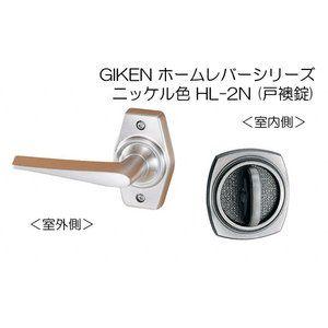 川口技研 Giken ホームレバー ニッケル色 空錠 Bs50 Hl 1n 50 02
