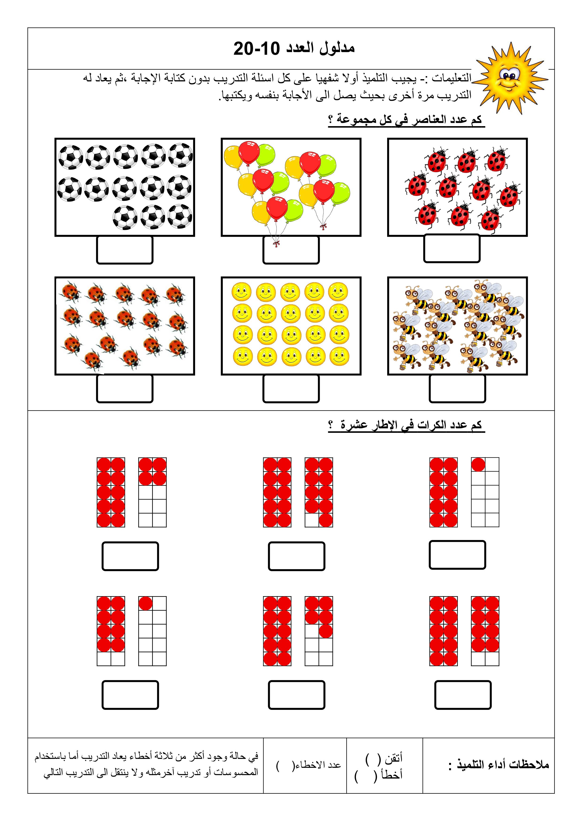 Pin By Plume D Or On مجال العلوم رياضيات إيقاظ Arabic Alphabet For Kids School Worksheets Alphabet For Kids