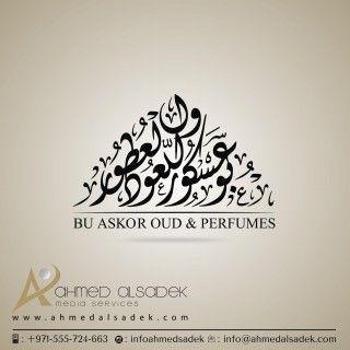 تصميم شعارات بابوظبي تصميم مواقع الانترنت بابوظبي تصميم شعارات بالخط العربي تصميم شعارات احترافية تصميم لوجو تص Oud Perfume Home Decor Decals Perfume