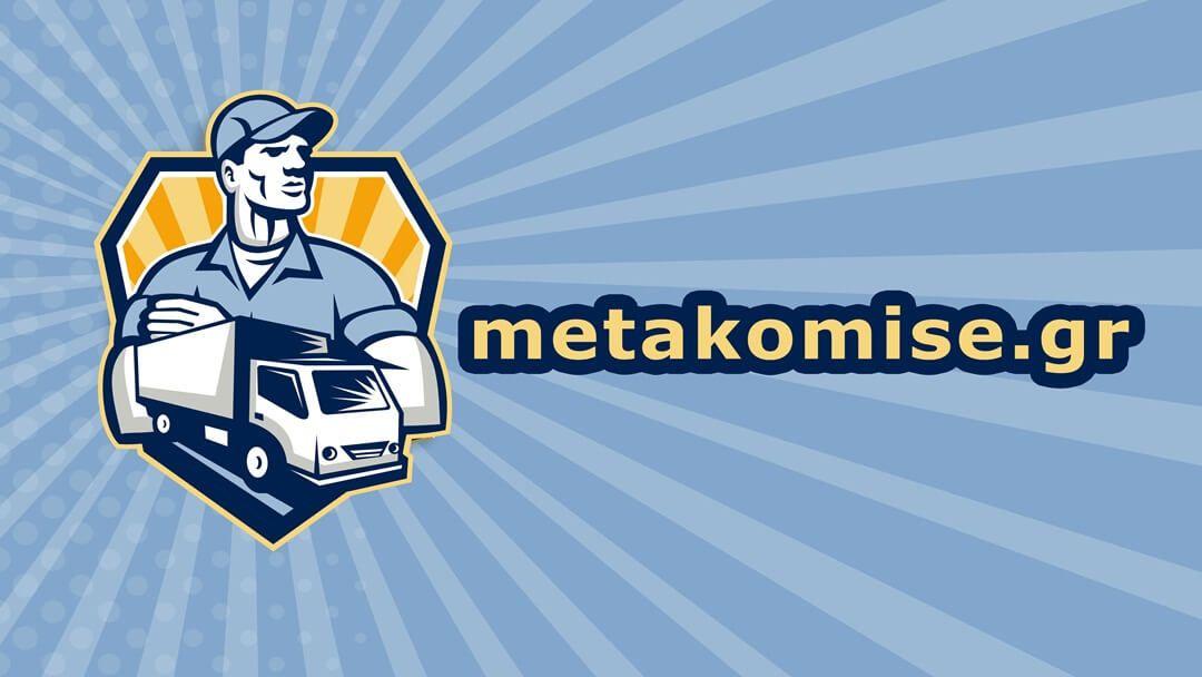 metakomise.gr To No 1 site στις μεταφορές και τις μετακομίσεις!!!