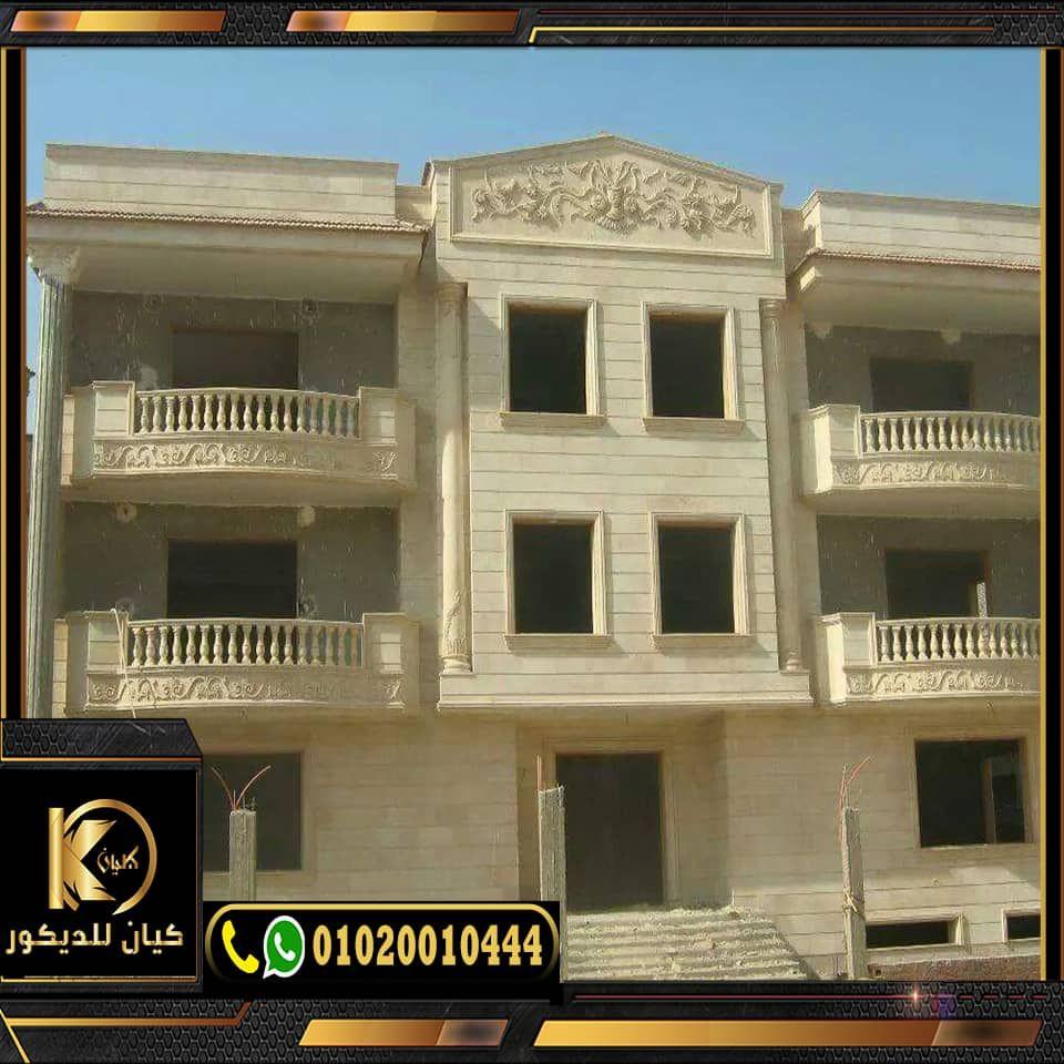 اجمل واجهات عمارات حجر 2021في مصر House Styles Mansions House