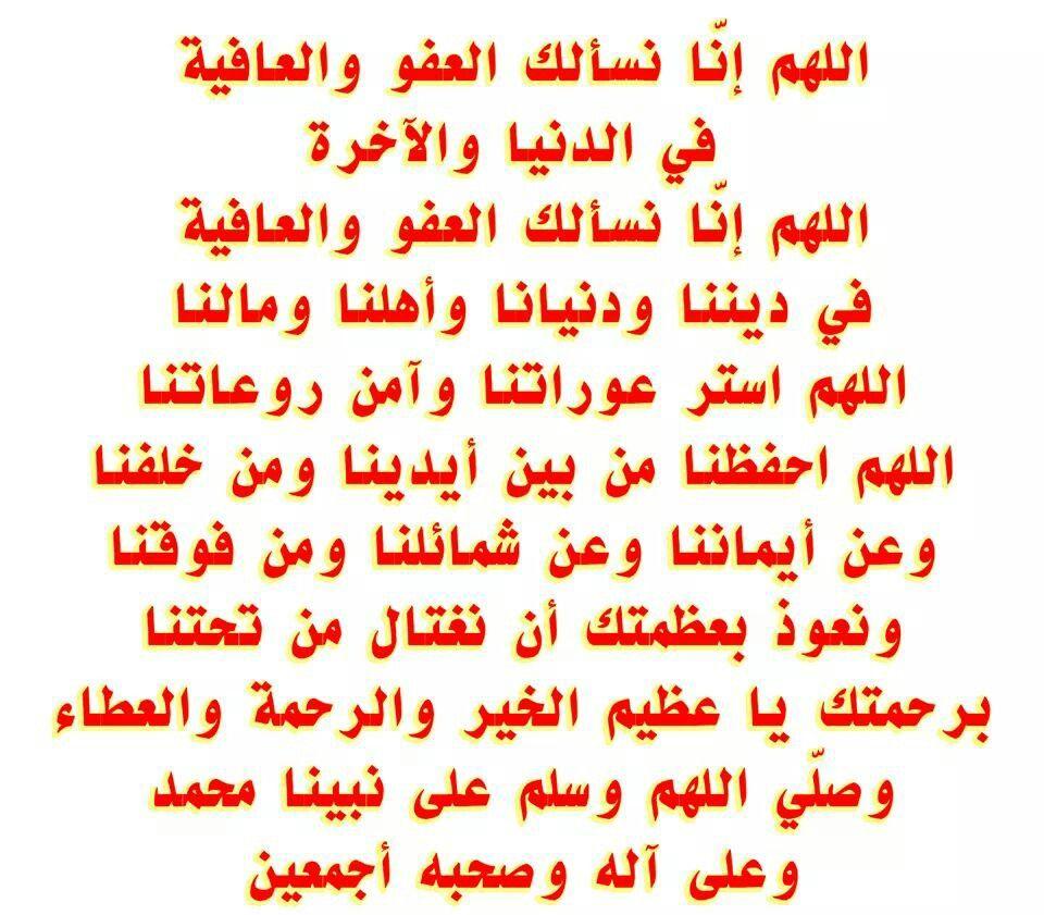 Pin By E Shalaby On دعاء Math Prayers Math Equations
