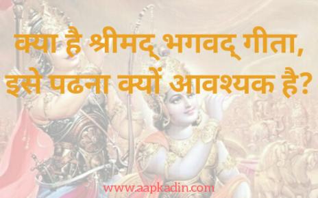 Bhagwat Gita Bhagavad Gita Gita Quotes Chapter