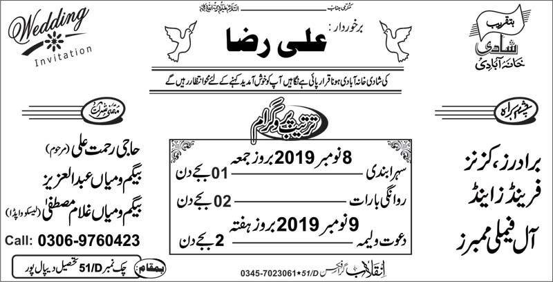 Pakistani Wedding Invitation Shadi Cards Design Urdu Free Vector Templates Cdr Format Free Wedding Card Wordings Shadi Card Pakistani Wedding Invitations