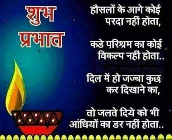 Shubh Prabhat Hindi Picture Messages - Hindi Good Morning ...