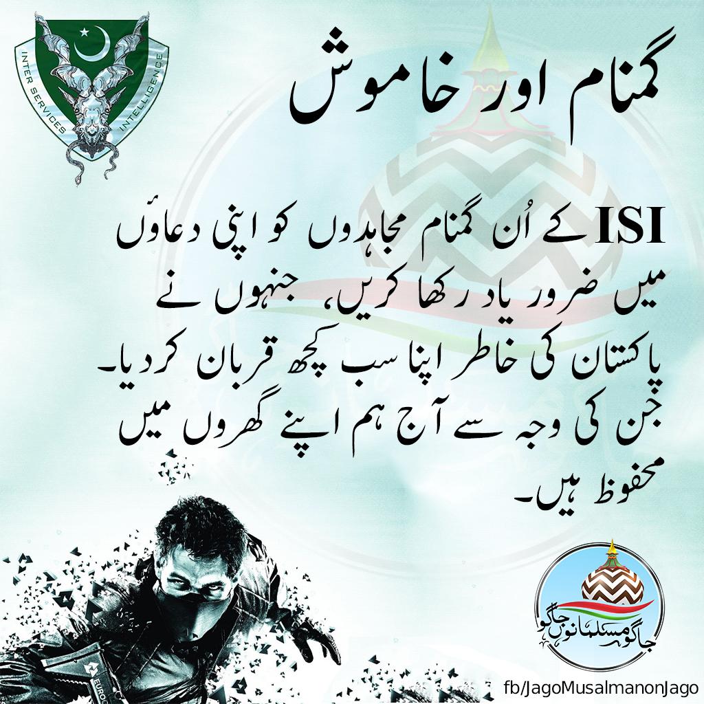 ISI Pakistan, Agent Secret Love For Them Isi pakistan