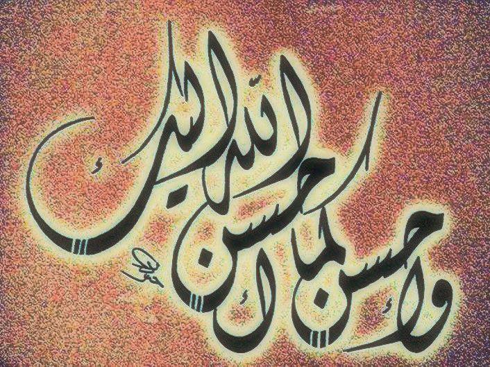 و أحسن كما أحسن الله إليك Islamic Art Calligraphy Arabic