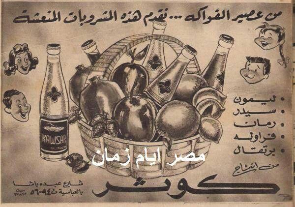 مشروبات كوثر المنعشة صنع فى مصر مصر أيام زمان Old Ads Old Advertisements Old Egypt