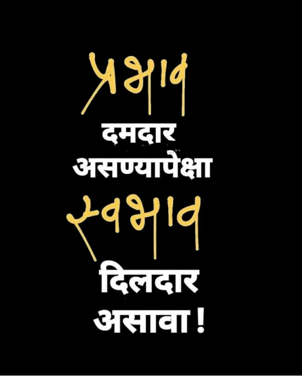 Short Good Thoughts In English With Meaning In Marathi