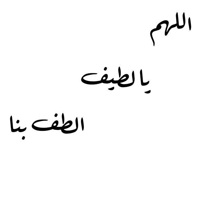 يا لطيف الطف بنا Inspirational Quotes Quotes Prayers