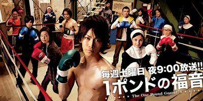 1 Pound No Fukuin Dramawiki Jdrama Movies I Like Love Japanese