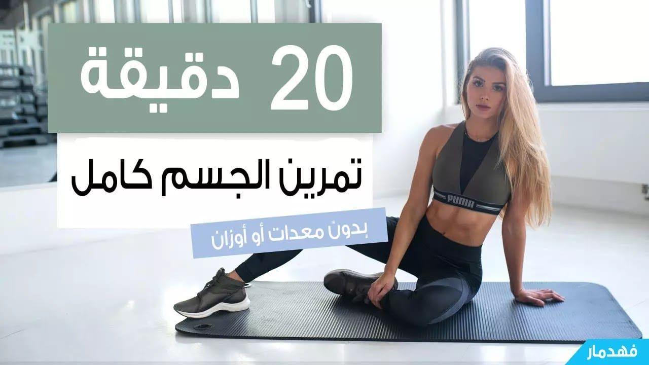 تمرين الجسم كامل وعضلات البطن لمدة 20 دقيقة مع الخبيرة باميلا ريف بدون معدات Full Body Workout At Home Body Workout At Home Fitness Body