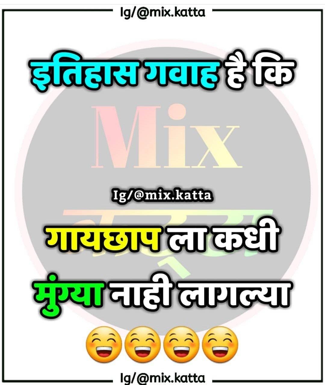 Pin On Marathi Fun