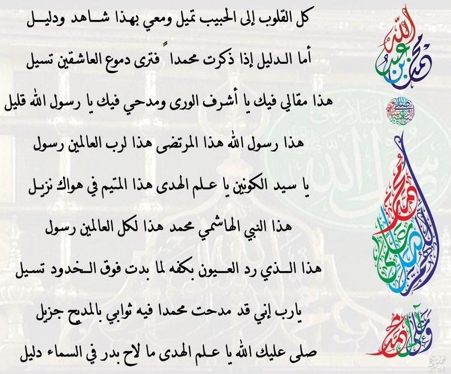 Https Youtu Be Qfpmqhmihbm كل القلوب إلى الحبيب تميل Islam Hadith My Pictures Hadith