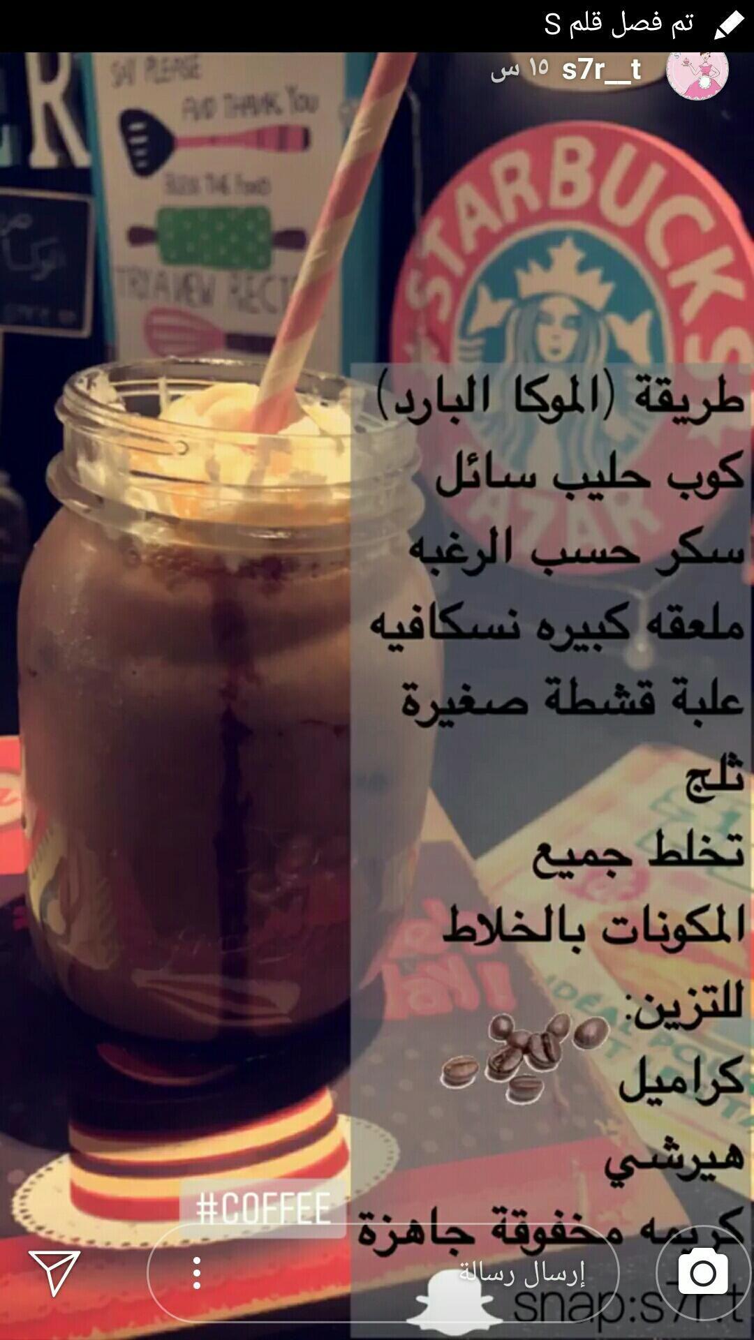 Pin By Sara Hammad On مشروبات Coffee Drink Recipes Summer Drinks Alcohol Yummy Food Dessert