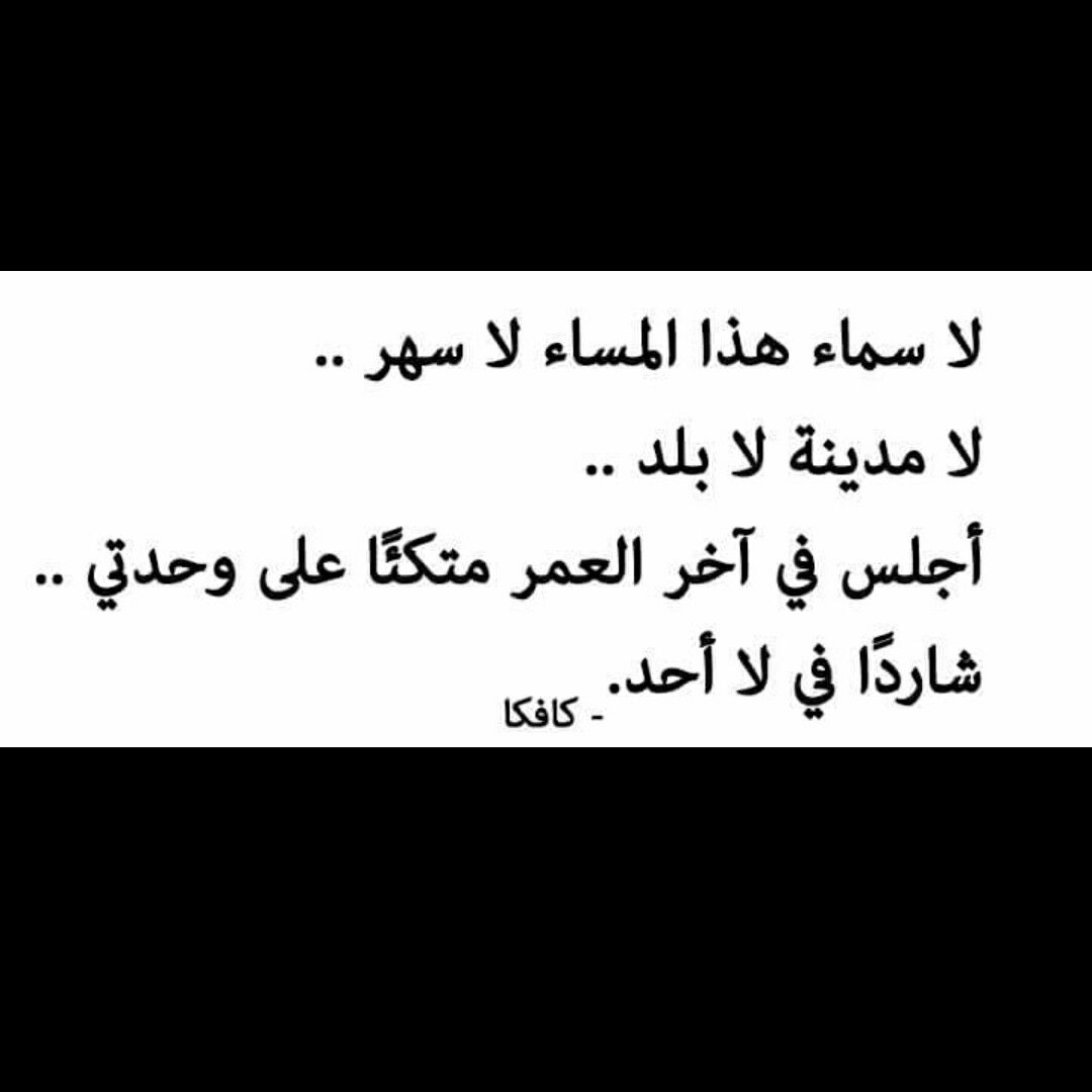 Pin By Maysoon On اقتباسات و أدباء Quotations Quotes Arabic Quotes