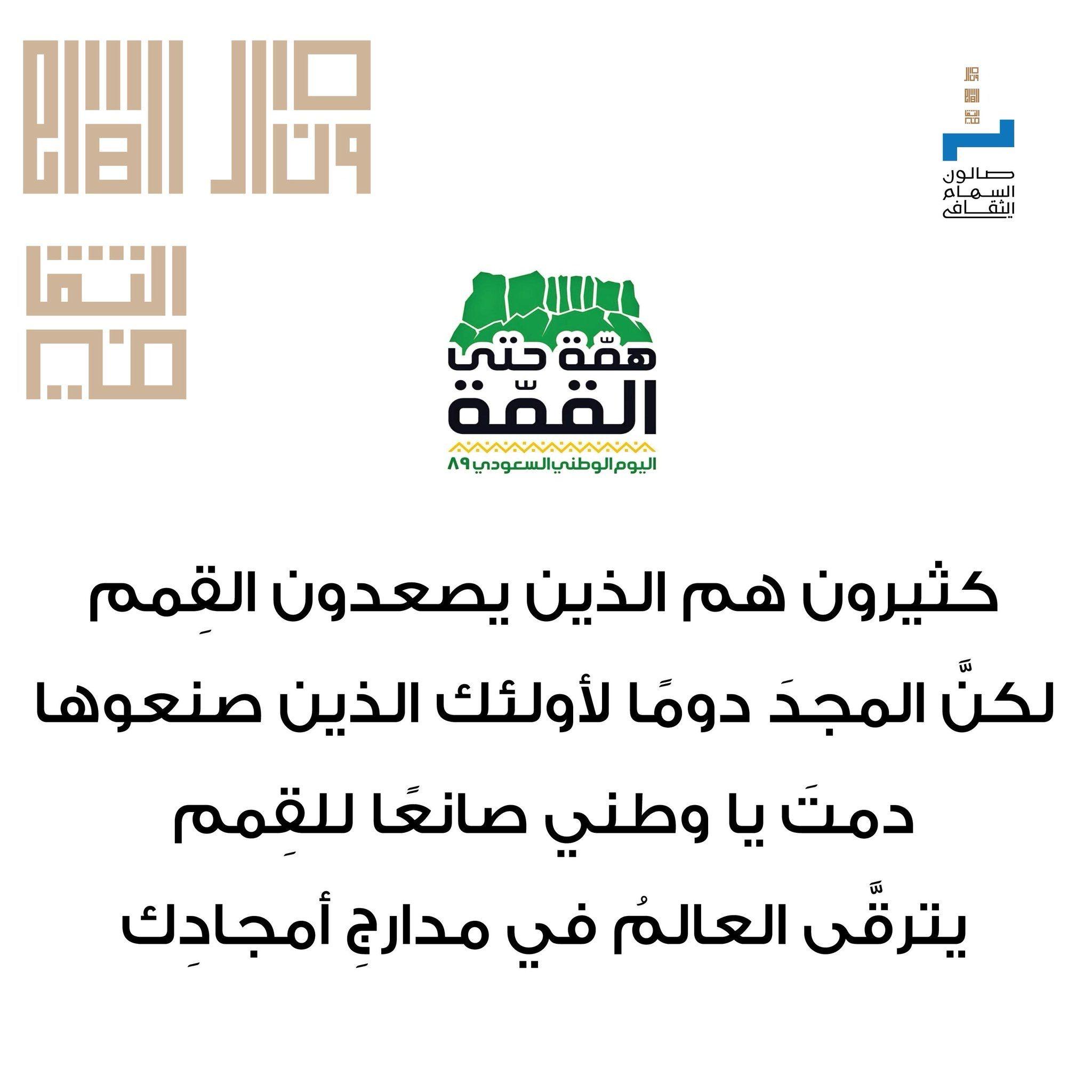 اليوم الوطني للمملكة العربي ة السعودي ة Periodic Table