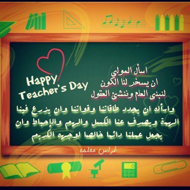 يوم المعلم شكرا لكل معلم و معلمة Teachers Day Teach Arabic Instagram Posts