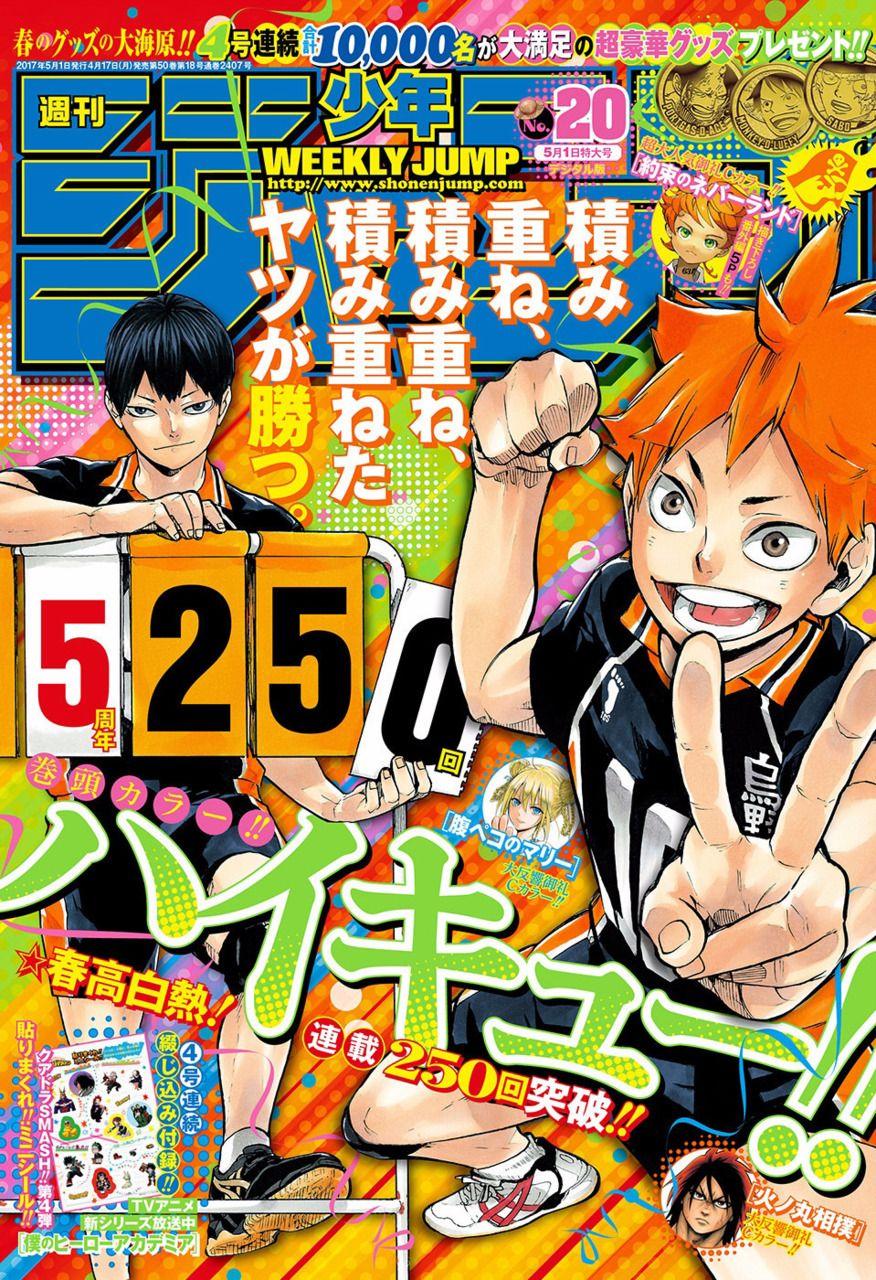 Weekly Shonen Jump 2407 No. 20 May 1, 2017 (Issue