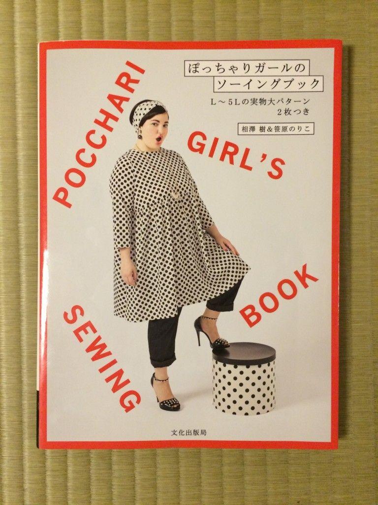 Japanese plus size sewing & fashion | TEXTIL - šití, potisk, oděv ...