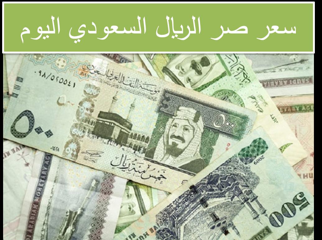 سعر صرف الريال السعودي مقابل باقي العملات العربية اليوم الخميس 4 1 2018 Currency Market Exchange Rate Transformation Body