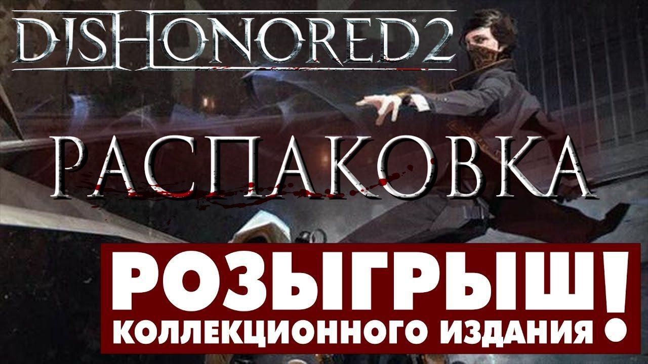 Dishonored 2 - обзор и розыгрыш коллекционного издания