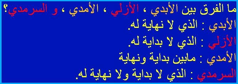 لغة اهل الجنة Neon Signs Calligraphy Signs