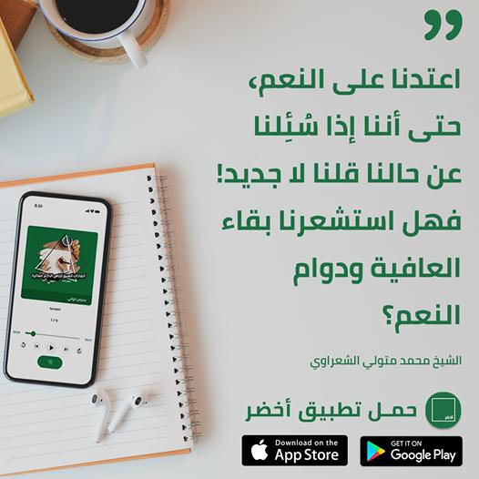 الشيخ محمد متولي الشعراوي App Store Google Play Download App App