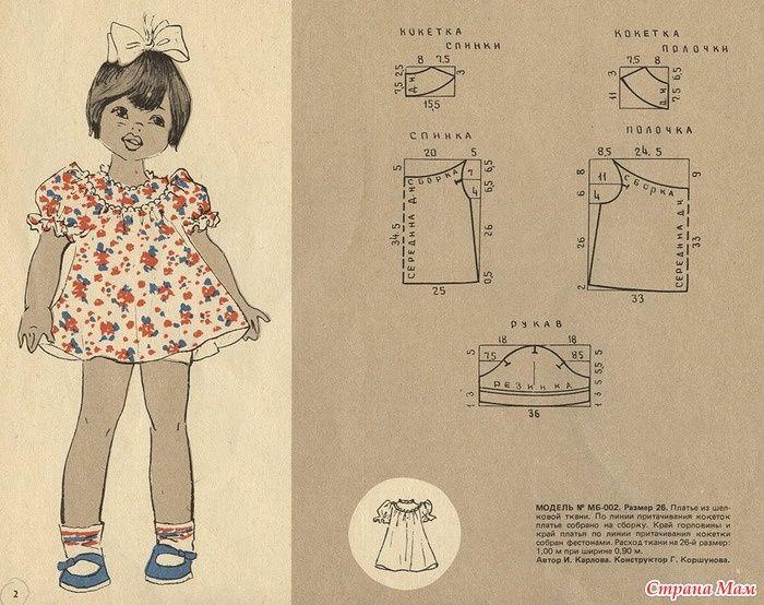 Простые ретро-выкройки для детей (подборка)